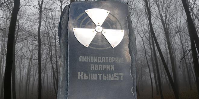 Historias ocultas: el desastre nuclear de Kyshtym