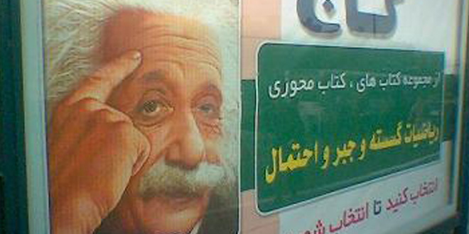 Cartel de Einstein en Irán