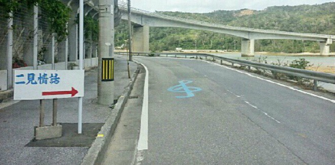 Carretera melódica