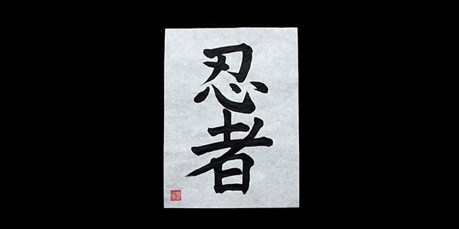 "Caracteres japoneses para ""ninja"""
