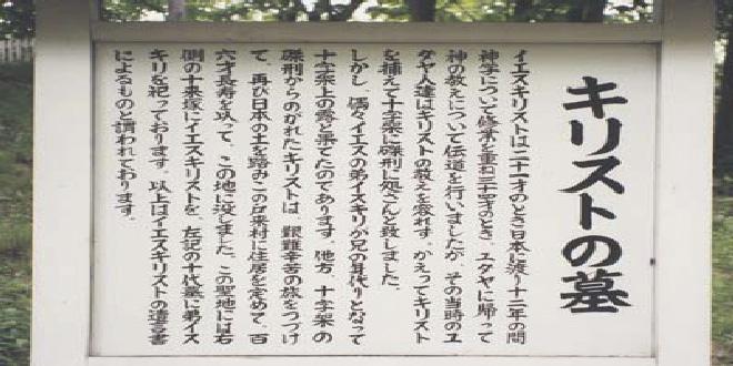 La casi desconocida leyenda JAPONESA de Jesucristo y sus descendientes