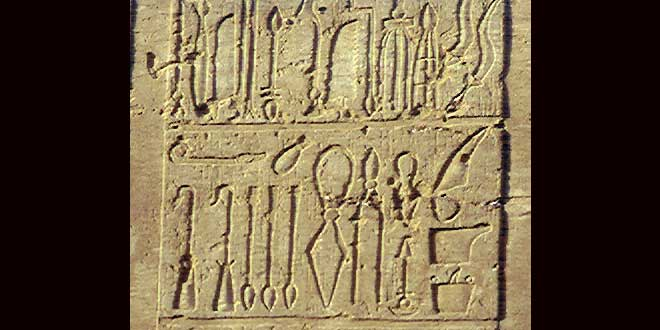 El sistema sanitario del Antiguo Egipto. GRATUITO PARA TODOS