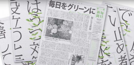 El periódico que se transforma en plantas ¡El más ecológico del mundo!