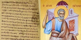 El Evangelio de Pedro, ¿en qué se diferencia de los otros?, ¿por qué se descartó?