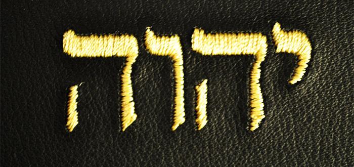 Nombres de Dios en la Biblia, JHWH/YHVH